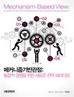 도서 이미지 - 메커니즘기반관점 - 통합적 경영을 위한 새로운 전략 패러다임