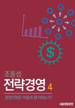 도서 이미지 - 조동성 전략경영 - 4. 경영전략은 어떻게 평가하는가?
