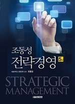 도서 이미지 - 조동성 전략경영