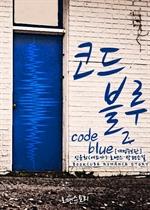 도서 이미지 - 코드 블루 (Code Blue) (개정증보판)