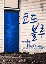 도서 이미지 - [합본] 코드 블루 (Code Blue) (개정증보판) (전2권/완결)