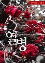 도서 이미지 - [합본] 열병 (Fever) (전2권/완결)