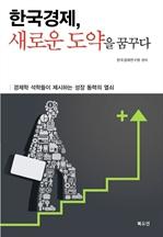 도서 이미지 - 한국경제 새로운 도약을 꿈꾸다 - 경제학 석학들이 제시하는 성장 동력의 열쇠