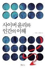 도서 이미지 - 사이버 윤리와 인간의 이해