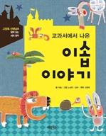 도서 이미지 - 교과서에서 나온 이솝 이야기: 고정욱 선생님과 함께 읽는 세계 명작