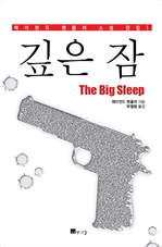 도서 이미지 - 깊은 잠