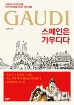 도서 이미지 - 스페인은 가우디다