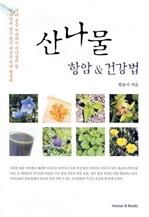 도서 이미지 - 산나물 항암 & 건강법
