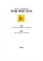 도서 이미지 - 일제강점기, 한국을 찾아온 인도인 - 타골의 고향 청년이 소개하는 동방의 조용한 나라