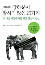 도서 이미지 - 장하준이 말하지 않은 23가지 (개정판) - 더 나은 자본주의를 위한 현실적 방안