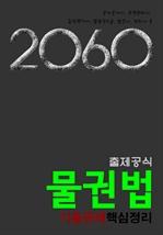 도서 이미지 - 2060출제공식_물권법_기출판례핵심정리 : 감정평가사/주택관리사/공인중개사/법원직/법무사/변리사 등 대비(2015)