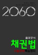 도서 이미지 - 2060출제공식_채권법_기출판례핵심정리 : 공인노무사/주택관리사/공인중개사/법원직/법무사/변리사 등 대비(2015)