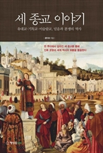 도서 이미지 - 세 종교 이야기 - 유대교 기독교 이슬람교, 믿음과 분쟁의 역사