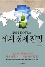 도서 이미지 - 2014 KOTRA 세계 경제 전망