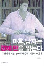 도서 이미지 - 마흔, 남자는 경제 판을 읽는다 - 경제의 맥을 짚어야 세상의 흐름이 보인다