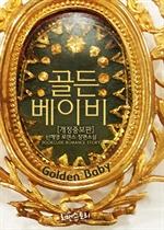 도서 이미지 - [합본] 골든 베이비 (Golden Baby) (개정증보판) (전2권/완결)