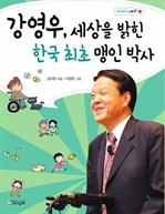 도서 이미지 - 강영우, 세상을 밝힌 한국 최초 맹인 박사
