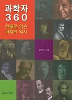 도서 이미지 - 과학자 360 - 인물로 엮은 과학의 역사