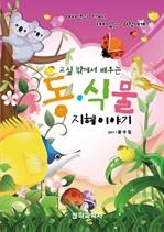 도서 이미지 - 교실 밖에서 배우는 동ㆍ식물 지혜 이야기
