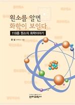 도서 이미지 - 원소를 알면 화학이 보인다 - 118종 원소의 화학이야기
