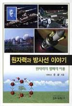 도서 이미지 - 원자력과 방사선 이야기 - 원자력의 평화적 이용