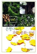 도서 이미지 - 은행나무의 과학ㆍ문화ㆍ신비