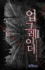 도서 이미지 - [합본] 업그레이더 (전8권/완결)