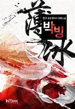 도서 이미지 - 박빙