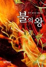 도서 이미지 - 불의 왕