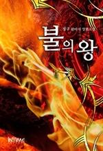 도서 이미지 - 불의 왕 (전5권/완결)