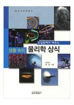 도서 이미지 - 교실 밖에서 배우는 생활속의 물리학 상식