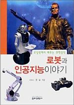 도서 이미지 - 로봇과 인공지능 이야기