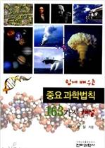도서 이미지 - 쉽게 배우는 중요 과학법칙 163가지 해설