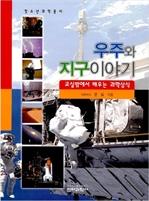 도서 이미지 - 우주와 지구 이야기
