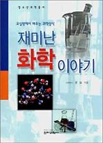 도서 이미지 - 재미난 화학 이야기