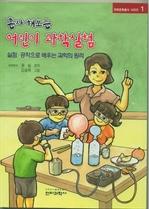 도서 이미지 - 혼자 해보는 어린이 과학실험