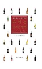 도서 이미지 - 세상에서 가장 맛있게 와인을 즐기는 방법