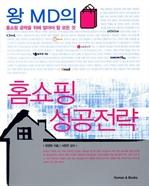 도서 이미지 - 왕MD의 홈쇼핑 성공전략