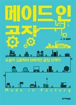 도서 이미지 - 메이드 인 공장 : 김중혁 에세이