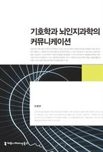 도서 이미지 - 기호학과 뇌인지과학의 커뮤니케이션