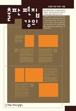 도서 이미지 - 출판 편집 강의