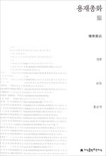도서 이미지 - 용재총화 - 천줄읽기