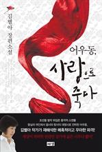 도서 이미지 - 어우동, 사랑으로 죽다 : 김별아 장편소설