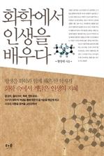 도서 이미지 - 화학에서 인생을 배우다 : 평생을 화학과 함께 해온 한 학자가 화학 속에서 깨달은 인생의 지혜