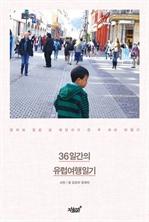 도서 이미지 - 엄마와 일곱 살 재민이가 쓴 두 개의 여행기 36일간의 유럽여행일기