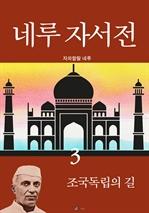 도서 이미지 - 네루 자서전 3 - 조국 독립의 길