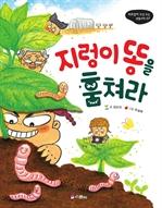 도서 이미지 - 〈비호감이 호감 되는 생활과학 07〉 지렁이 똥을 훔쳐라