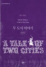도서 이미지 - 두 도시 이야기 -창비세계문학34