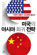 도서 이미지 - 미국의 아시아 회귀 전략 : 미국의 전문가 15인에게 묻는다