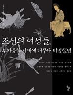 도서 이미지 - 조선의 여성들, 부자유한 시대에 너무나 비범했던